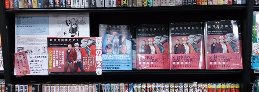 『有隣堂ヨドバシAKIBA店』様看板下、特設コーナー写真