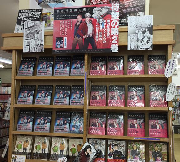 『あおい書店六本木店』様店内特設コーナー写真