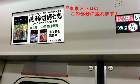 東京メトロ(地下鉄)にて『銀河帝国興亡史 第3巻 ファウンデーション対帝国』 の広告動画