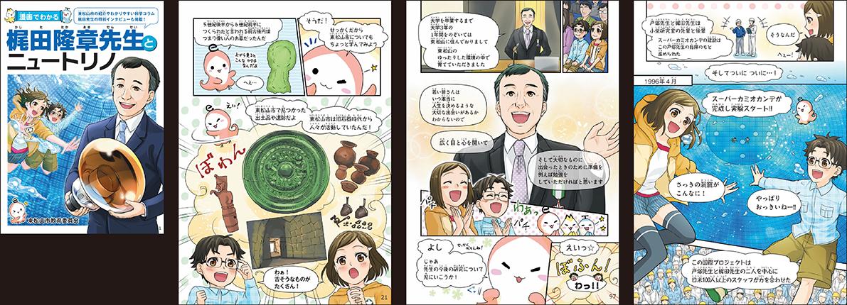 ノーベル賞受賞『梶田隆章先生とニュートリノ』