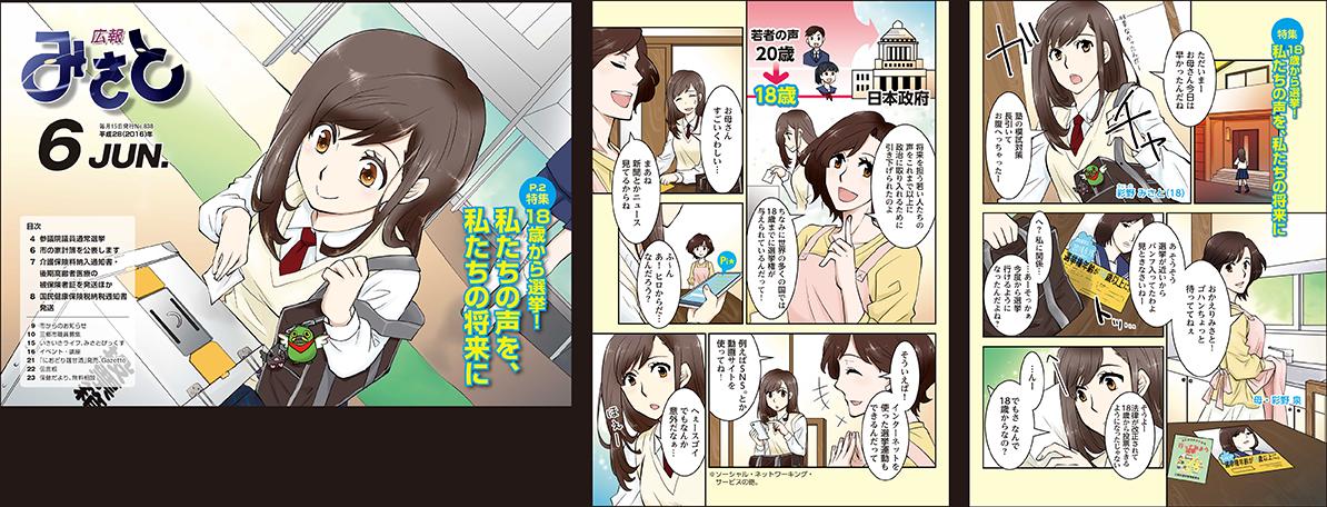 埼玉県三郷市の広告誌『広告みさと』