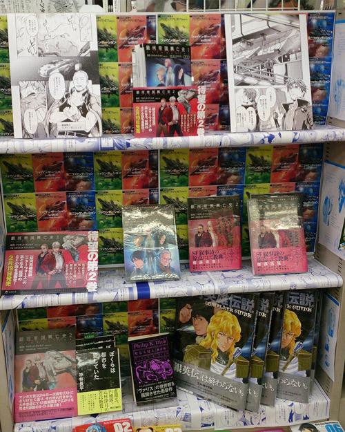 『書泉ブックタワー・ブックマーケット』様ブックマーケット特設コーナー写真