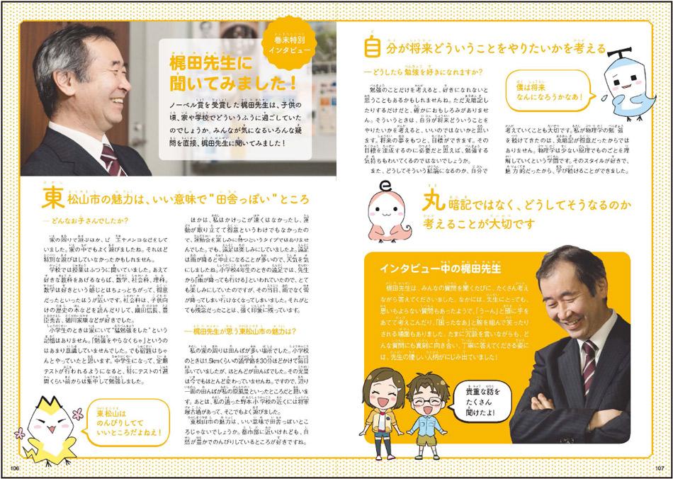 東松山市教育委員会『梶田隆章先生とニュートリノ』