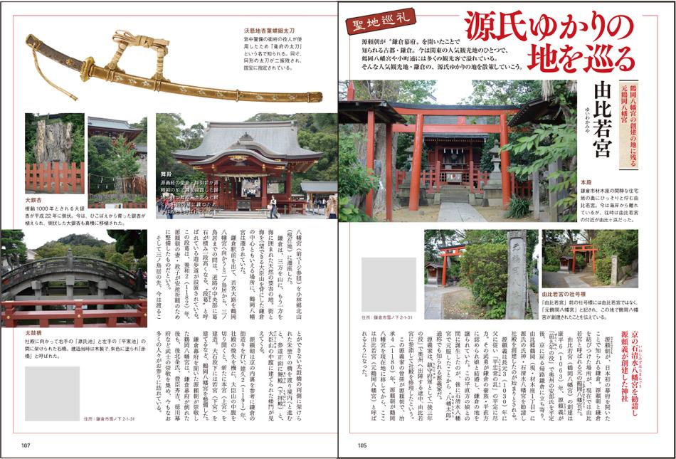 ホビージャパン『歴史探訪vol.08』