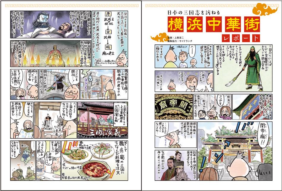 ホビージャパン『歴史探訪vol.04』