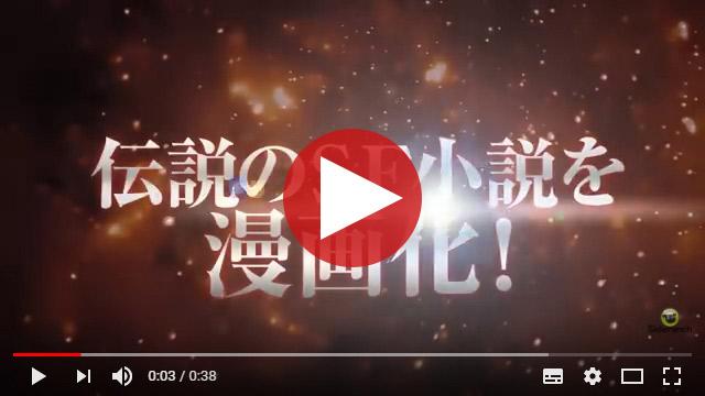 銀河帝国興亡史3 ファウンデーション 対帝国YouTubeビデオ
