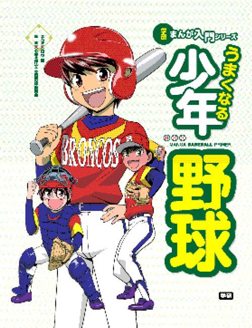 うまくなる少年野球(学研)まんが野球入門_表紙