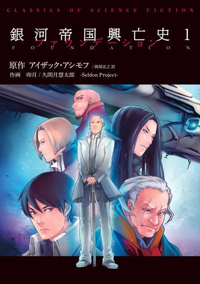 The Foundation Series Manga Adaptation Vol.1