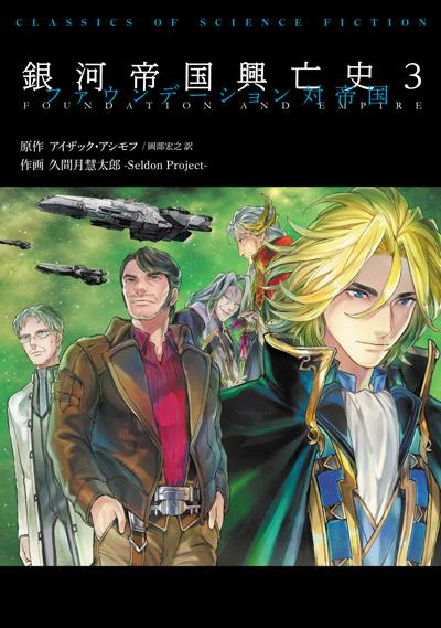 The Foundation Series Manga Adaptation Vol.3