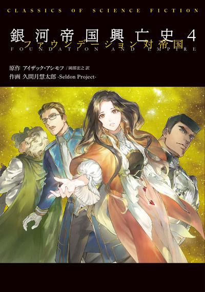 The Foundation Series Manga Adaptation Vol.4